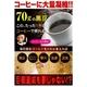 満腹 黒豆コーヒー 6個セット 写真2
