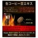 満腹 黒豆コーヒー 6個セット 写真4