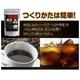 満腹 黒豆コーヒー 6個セット 写真6