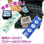 携帯ケース付きコンドーム 3コ入り×10セット(30個)