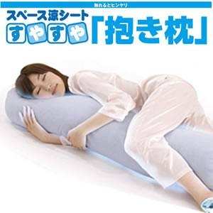 スペース涼シート「すやすや」抱き枕 - 拡大画像