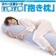 スペース涼シート「すやすや」抱き枕 写真1