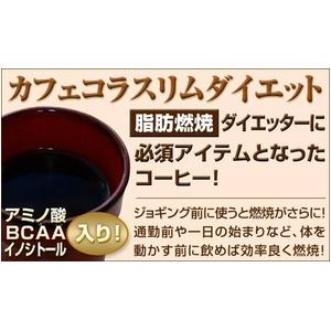 【人気爆発】カフェコラスリム お得3箱セット