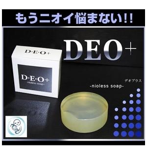 DEO+(デオプラス) 送料無料3個セット