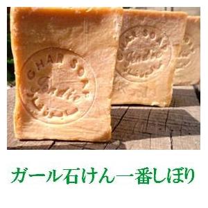 無添加 手作りオリーブオイル石鹸 【ガールせっけん】お試し3個セット 200g