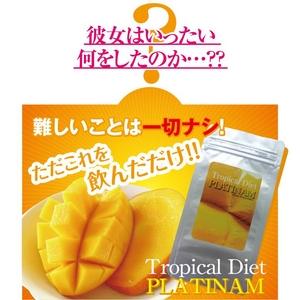 トロピカルダイエット プラチナ 3個セット