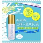 白樺の温泉乳液 送料無料5本セット【送料無料】