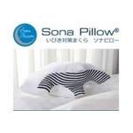いびき対策まくら ソナピロー「Sona Pillow」【送料無料】