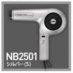 Nobby(ノビー) マイナスイオンヘアードライヤー NB2501 シルバー