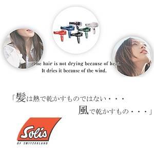 Solis(ソリス) ドライヤー ♯311 ブラック 【業務用】
