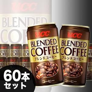 1本61円!【訳あり】UCCブレンドコーヒー 190ml缶 30本入り×2 60本セット