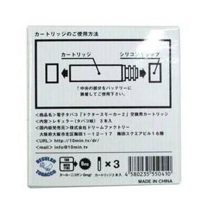 電子タバコ「ドクタースモーカー2」専用カートリッジ レギュラー(タバコ味)3本 通販、販売