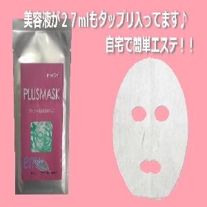 エミュープラスマスク