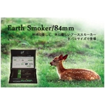 【電子タバコ】アーススモーカー84