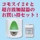 消臭!除菌もできる コモスイ バリューセット(コモスイ 2リットル+超音波加湿器)