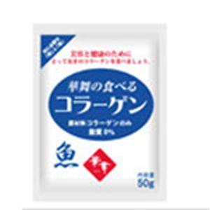 華舞の食べるフィッシュコラーゲン 【2セット】
