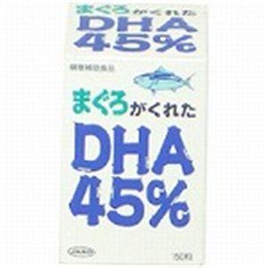 まぐろがくれたDHA45% 【2セット】