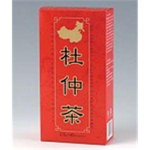 杜仲茶 【2セット】