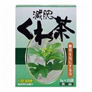 減肥くわ茶 【3セット】
