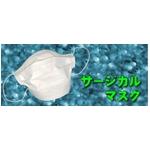 サージカルマスク 【50枚入り】×2箱セット
