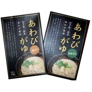 三陸のあわび粥 計3個セット(鶏がらだし・昆布だし)