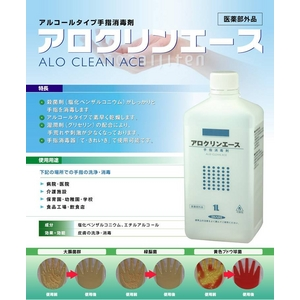 アルコール液タイプ手指消毒剤 「アロクリンエース」 1L - 拡大画像