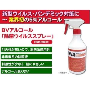 インフルエンザ予防対策!BV4 【業界初】5%アルコール消毒液500mlスプレー(2本セット)