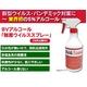 インフルエンザ予防対策!BV4 【業界初】5%アルコール消毒液500mlスプレー(2本セット) 写真1