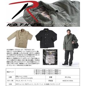 ROTHCO(ロスコ) ビンテージ風Pコート Mサイズ ブラック - 拡大画像
