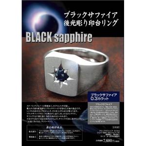 ブラックサファイア(0.3ct) 後光彫り印台リング サイズ21号 - 拡大画像