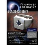 ブラックサファイア(0.3ct) 後光彫り印台リング サイズ21号