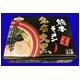 熊本ラーメン 大黒 (10箱セット) - 縮小画像1