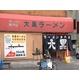 熊本ラーメン 大黒 (10箱セット) - 縮小画像4