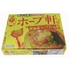 東京ラーメン ホープ軒本店 (5箱セット)