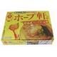 【送料無料!】東京ラーメン ホープ軒本店 (10箱セット)