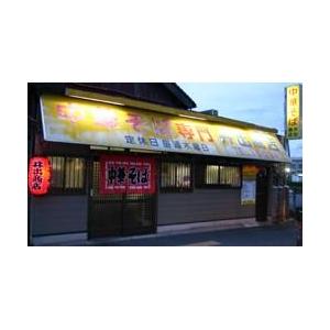 和歌山ラーメン 井出商店 (10箱セット)