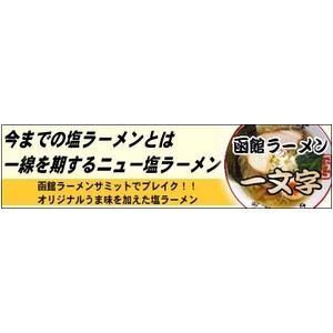 函館ラーメン 一文字 (10箱セット)