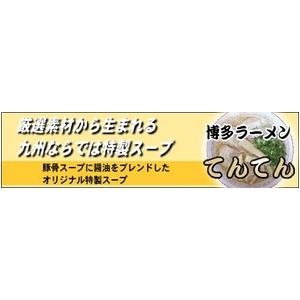 博多ラーメン てんてん (10箱セット)