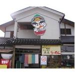 喜多方ラーメン 大みなと味平 (5箱セット)