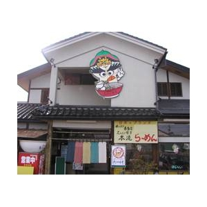 喜多方ラーメン 大みなと味平 (10箱セット)