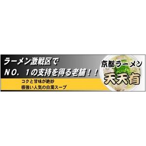 京都ラーメン 天天有 (5箱セット)