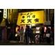 京都ラーメン 天天有 (5箱セット) - 縮小画像4