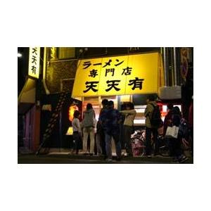 京都ラーメン 天天有 (10箱セット)
