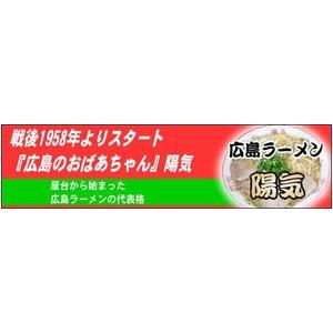広島ラーメン 陽気 (5箱セット)