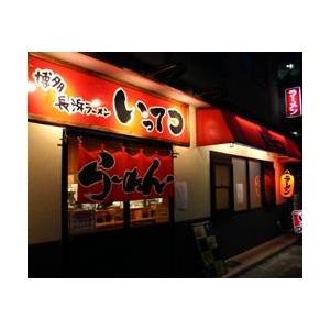 長浜ラーメン いってつ (10箱セット)
