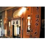 札幌ラーメン 桑名 (5箱セット)