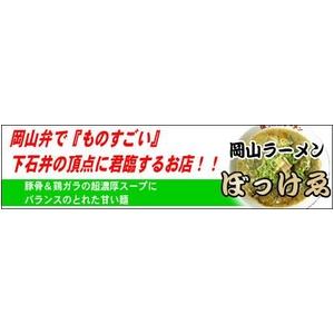 岡山ラーメン ぼっけゑ (5箱セット)の紹介画像3