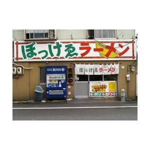 岡山ラーメン ぼっけゑ (10箱セット)