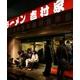 横浜ラーメン 吉村家 (5箱セット) - 縮小画像5