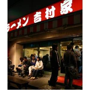 横浜ラーメン 吉村家 (10箱セット)